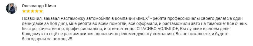 Отзыв о компании Imex 8
